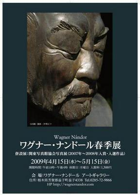 Miyamoto Musashi szobra