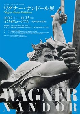 Wagner Nándor kiállítás Sakura Városi Múzeumban