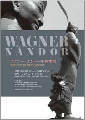 V. Wagner Nándor Díj